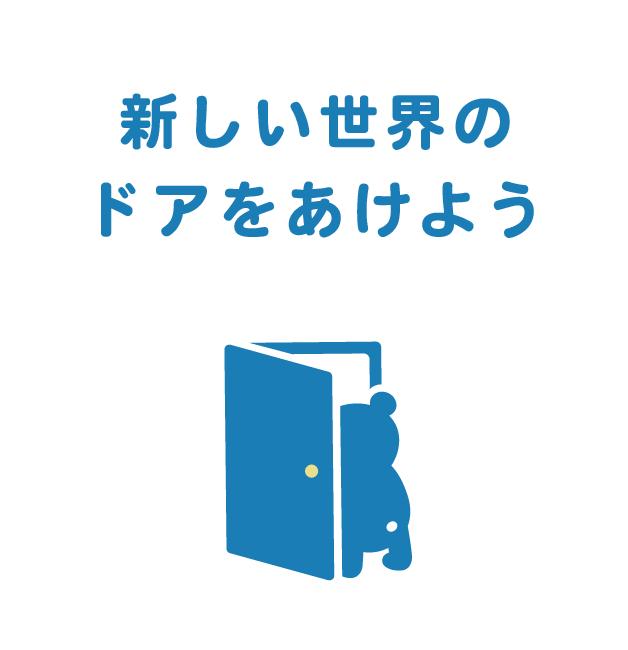 新潟の英語学童 大人英会話 Blue door (ブルードア) フォニックス学習法で正しくきれいな発音に