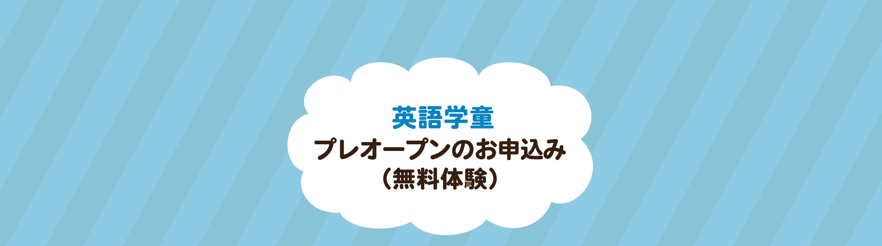 新潟の英語学童 大人英会話 Blue door (ブルードア)|フォニックス学習法で正しくきれいな発音に